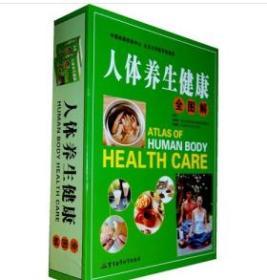 人体养生健康全图解(上下卷)  9D22e