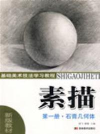 基础美术技法学习教程:素描(第一册·石膏几何体)