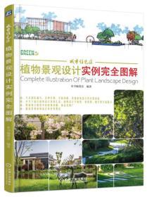 城市住宅区植物景观设计实例完全图解