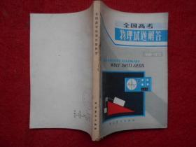 全国高考物理试题解答(1949—1979)