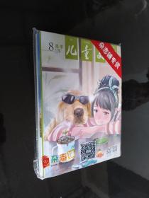 儿童文学总第七 六 三期七 六 四期(合售)