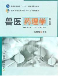 兽医药理学(第三版)