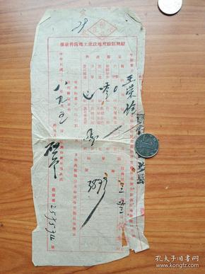 抗战时期绍兴县土地证件收据,