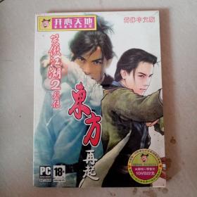 笑傲江湖2外传 东方再起(DVD 光盘  正版库存全新  未拆封 简体中文版)