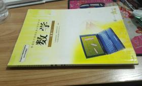 普通高中课程标准实验教科书 数学 选修1-1 A版 人教版