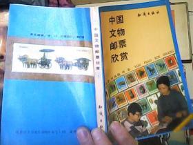 中国文物邮票欣赏【作者签名本】