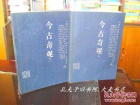 《今古奇观》(上下册)山西古藉出版社
