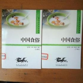 中国文化知识读本:中国食俗 上下