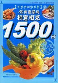 家常菜1200例-千变万化家常菜1