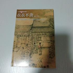 台湾纯爱言情季一衣衣不舍   A428