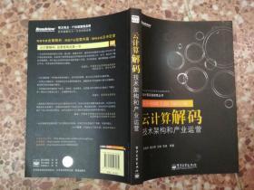 云计算解码:技术架构和产业运营