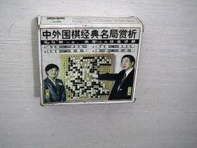中外围棋经典名局赏析(1盒4碟)VCD2.0