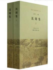 沈周集(全二册)