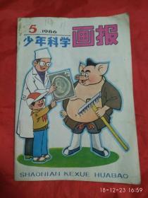 少年科学画报(1986年5),