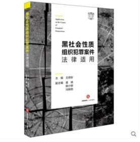 新书A】黑社会性质组织犯罪案件法律适用 王顺安主编 法律出版社