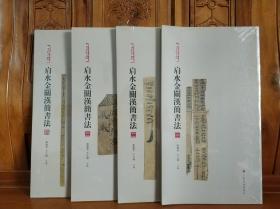 肩水金关汉简书法(全四册)。