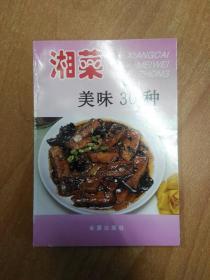 湘菜美味30种