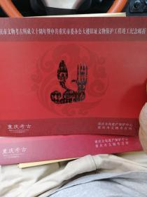 三峡移民邮册三本+考古邮册