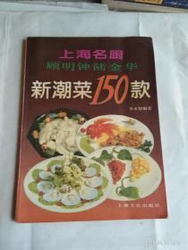 上海名厨 顾明钟 陆金华 新潮菜150款