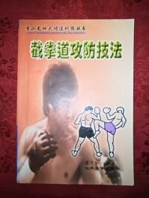 名家经典:截拳道攻防技法-李小龙四大功法训练丛书