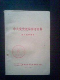中共党史教学参考资料 抗日战争时期【赠本】