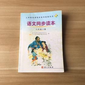 语文同步课本(六年级下册)