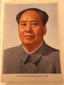 伟大的领袖和导师毛泽东主席