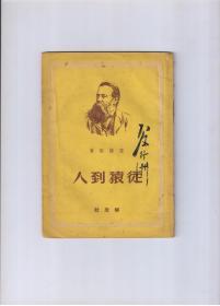《从猿到人》恩格斯著作 1950年3月解放社出版 红色文献