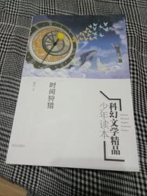 科幻文学精品少年读本:时间狩猎