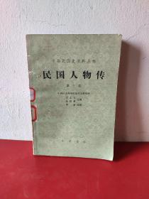 民国人物传第三卷