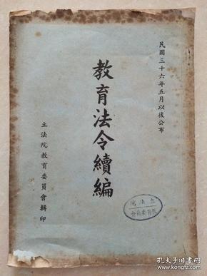【稀见民国教育文献】中华民国36年版《教育法令续编》大16开本油印本