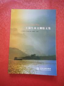 王锦生水文测验文集