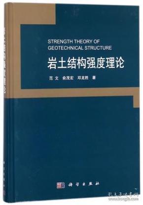岩土结构强度理论