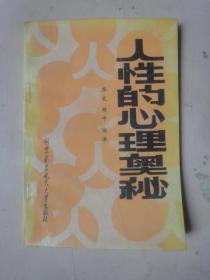人性的心理奥秘(1989年1版1印)
