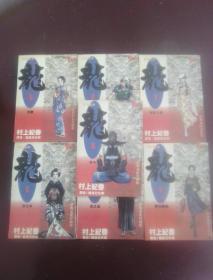 龙 老漫画 7册合售
