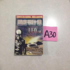 蓝皮书计划UFO之谜~~~~~~满25包邮!