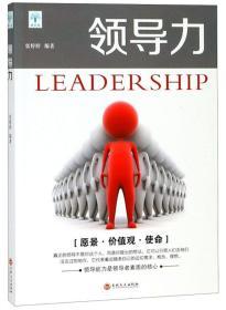 领导力张婷婷著吉林文史出版社9787547252949