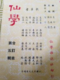 仙学合订本(第五辑)