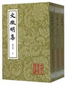 文征明集(增订本)