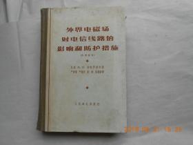 33607《外界电磁场对电信线路的影响和防护措施》一版一印,仅印1500册