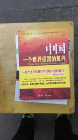 中国 一个世界强国的复兴