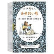 《亲爱的小熊》(全5册) 埃尔斯霍姆伦德米纳里克,莫里斯桑 贵州人民出版社全新正版部分