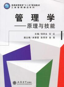 管理学:原理与技巧  田泽永