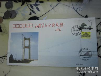 江阴长江公路大桥  纪念封 1997.9.18   贴票封