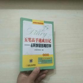 五笔高手速成日记--6天学会五笔打字(附光盘)/超级五笔训练营