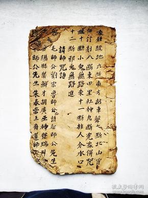 老符咒書,收鬼驅邪。大開本,稀奇古怪的符咒,老道士收邪驅魔本,有破損