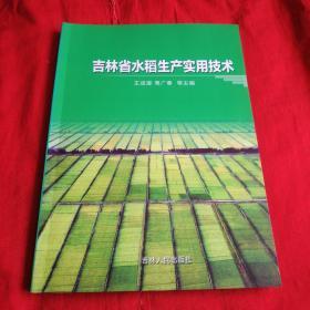 吉林省水稻生产实用技术