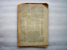 云南日报,1974年。革命战士斗志昂