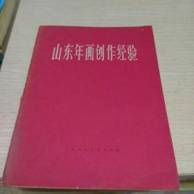 《山东年画创作经验》65年1版1印3900册.附彩色图版 ,书脊有损见图。