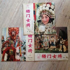 杨门女将(1.2.3.)黑胶